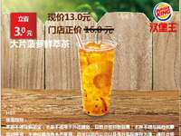 H05 乌鲁木齐 大片菠萝鲜萃茶 2018年4月5月6月凭汉堡王优惠券13元