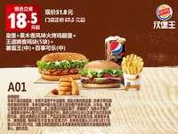 A01 皇堡+果木香风味火烤鸡腿堡+王道嫩香鸡块5块+薯霸王(中)+百事可乐(中) 2018年2月凭汉堡王优惠券51元