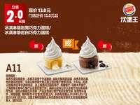 A11 冰淇淋熔岩黑巧克力蛋糕/冰淇淋熔岩白巧克力蛋糕 2018年2月3月凭汉堡王优惠券13元
