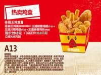 A13 霸王鸡盒A(霸王鸡条4条+王道椒香鸡腿1个+王道川蜀鸡翅1对+王道嫩香鸡块4块) 2018年2月3月凭汉堡王优惠券29元