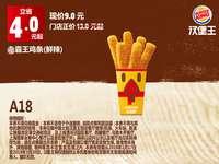 A18 霸王鸡条(鲜辣) 2018年2月3月凭汉堡王优惠券9元