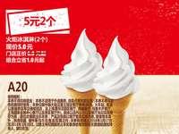 A20 火炬冰淇淋2个 2018年2月3月凭汉堡王优惠券5元