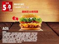 A06 朗姆芝士烤鸡堡 2018年2月3月凭汉堡王优惠券21元