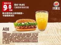 A08 果木香风味火烤鸡腿堡+卡曼橘果泡饮 2018年2月3月凭汉堡王优惠券19元