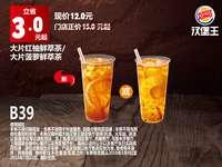 B39 大片红柚鲜萃茶/大片菠萝鲜萃茶 2018年5月6月7月凭汉堡王优惠券12元 省3元起