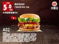 A02 火烤菠萝皇堡(牛) 2018年5月6月凭汉堡王优惠券23元 省5元起