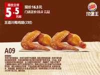 A09 王道川蜀鸡翅2对 2018年5月6月7月凭汉堡王优惠券16.5元 省5.5元起