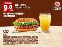 B02 果木香风味火烤鸡腿堡+卡曼橘果泡饮 2018年5月6月7月凭汉堡王优惠券19元 省9元起