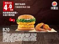 B20 双层香脆鸡排堡+王道川蜀鸡翅 2018年5月6月7月凭汉堡王优惠券16元 省4元起