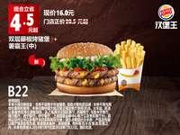B22 双层藤椒烤猪堡+薯霸王(中) 2018年5月6月7月凭汉堡王优惠券16元 省4.5元起
