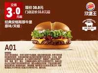 A01 经典安格斯厚牛堡(原味/天椒) 2018年7月凭汉堡王优惠券30元 省3元起