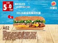 A02 XXL长艇金枪鱼双料堡 2018年7月凭汉堡王优惠券33元 省5元起