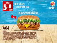 A04 长艇金枪鱼烤鸡堡 2018年7月凭汉堡王优惠券18元 省5元起