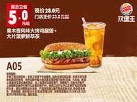 A05 果木香风味火烤鸡腿堡+大片菠萝鲜萃茶 2018年7月凭汉堡王优惠券28元 省5元起