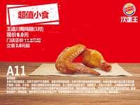 A11 超值小食 王道川蜀鸡翅1对 2018年7月8月凭汉堡王优惠券18元 省3元起