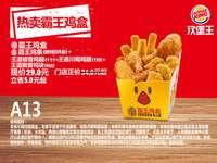 A13 霸王鸡盒 2018年7月8月凭汉堡王优惠券29元 省5元起