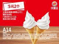 A14 火炬冰淇淋(香草)2个 2018年7月8月凭汉堡王优惠券5元