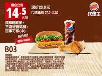B03 炫辣鸡腿堡+王道椒香鸡腿+百事可乐(中) 2018年7月8月凭汉堡王优惠券23元 省14.5元起