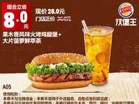 A05 乌鲁木齐 果木香风味火烤鸡腿堡+大片菠萝鲜萃茶 2018年7月8月凭汉堡王优惠券28元