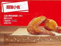 H03 乌鲁木齐 王道川蜀风情鸡翅1对 2018年7月8月凭汉堡王优惠券10元