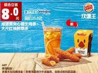 A07 乌鲁木齐 咸蛋黄夹心霸王鸡条+大片红柚鲜萃茶 2018年7月8月凭汉堡王优惠券25元