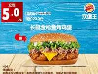 H04 乌鲁木齐 长艇金枪鱼烤鸡堡 2018年7月8月凭汉堡王优惠券20元