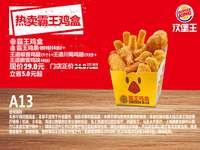 A13 热卖霸王鸡盒 2018年8月9月10月凭汉堡王优惠券29元 立省5元起