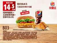 B03 炫辣鸡腿堡+王道椒香鸡腿+百事可乐(中) 2018年8月9月10月凭汉堡王优惠券23元 立省14.5元起