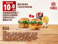 B04 双层藤椒鸡排堡+双层BBQ烤猪堡+百事可乐(中)+薯霸王(中) 2018年8月9月10月凭汉堡王优惠券29元 立省10元起