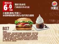 B07 小皇堡(原味/天椒)+冰淇淋熔岩黑巧克力/白巧克力蛋糕 2018年8月9月10月凭汉堡王优惠券23元 立省6元起