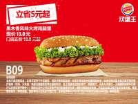 B09 果木香风味火烤鸡腿堡 2018年8月9月10月凭汉堡王优惠券13元 立省5元起