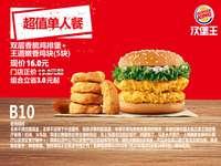B10 双层香脆鸡排堡+王道嫩香鸡块5块 2018年8月9月10月凭汉堡王优惠券16元 立省3元起
