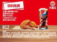 B12 免费饮料 王道川蜀鸡翅1对+百事可乐(中) 2018年8月9月10月凭汉堡王优惠券11元 立省9.5元起