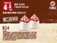 B14 新地(香草/草莓/巧克力) 2018年8月9月10月凭汉堡王优惠券第2份半价 立省4.5元起