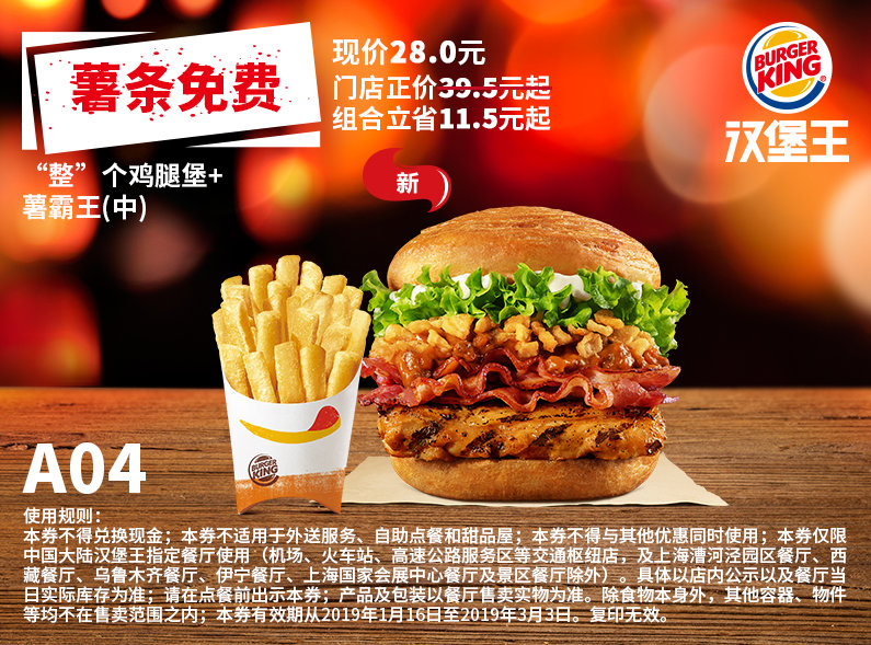 """A04 免费薯条券 """"整""""个鸡腿堡+薯霸王(中) 2019年1月2月3月凭汉堡王优惠券28元 省11.5元起"""