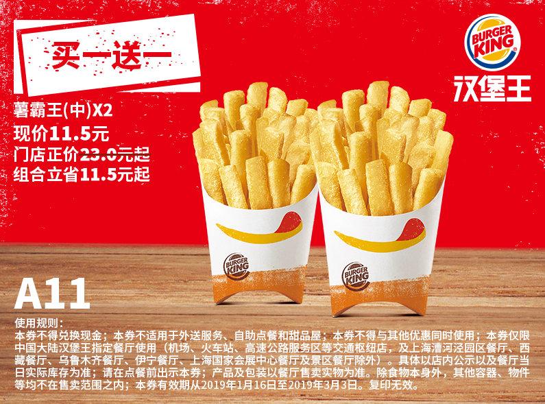 A11 买一送一 薯霸王(中)2份 2019年1月2月3月凭汉堡王优惠券11.5元 省11.5元起