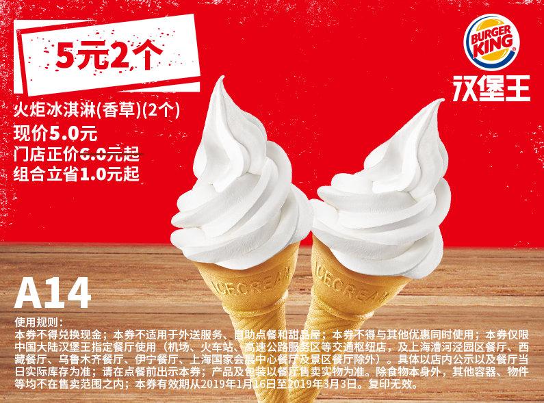 A14 火炬冰淇淋(香草)2个 2019年1月2月3月凭汉堡王优惠券5元 省1元起