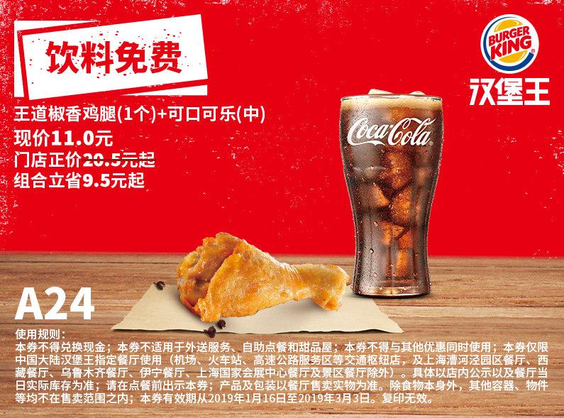 A24 饮料免费券 王道椒香鸡腿1个+可口可乐(中) 2019年1月2月3月凭汉堡王优惠券11元 省9.5元起
