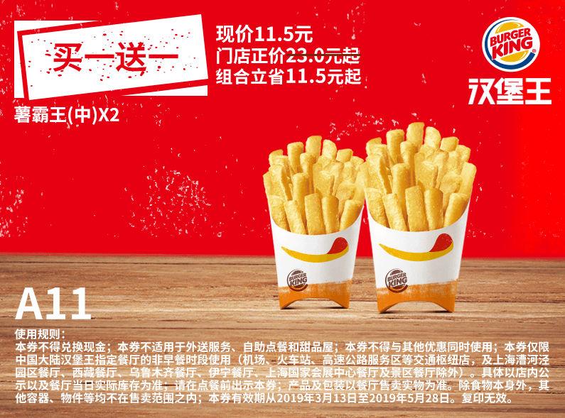 A11 买一送一 薯霸王(中)2份 2019年3月4月5月凭汉堡王优惠券11.5元 省11.5元起
