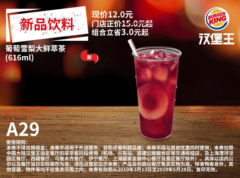 A29 新品饮料 葡萄雪梨大鲜萃茶 2019年3月4月5月凭汉堡王优惠券12元 省3元起