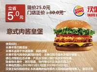 乌鲁木齐汉堡王 意式肉酱皇堡 2019年3月4月5月凭优惠券25元 省5元