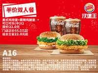 A16 半价双人餐 美式鸡排堡+霸辣鸡腿堡+可口可乐(中)2杯 2019年3月4月5月凭汉堡王优惠券22元 省22元起