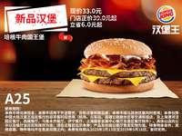 A25 新品汉堡 培根牛肉国王堡 2019年3月4月5月凭汉堡王优惠券33元 省6元起