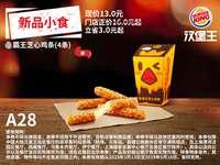 A28 新品小食 霸王芝心鸡条(4条) 2019年3月4月5月凭汉堡王优惠券13元 省3元起