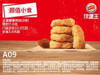 A08 新品尝鲜 奥利奥玫瑰荔枝风味KING甜筒+薯霸王(中) 2019年9月10月凭汉堡王优惠券19元