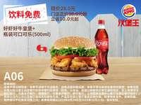 A06 免费饮料 好虾好?;时?瓶装可口可乐(500ml) 2019年9月10月凭汉堡王优惠券28元