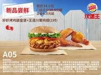 A05 新品尝鲜 好虾烤鸡腿皇堡+王道川蜀鸡翅1对 2019年9月10月凭汉堡王优惠券34元