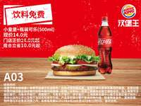 A03 饮料免费 小皇堡+瓶装可乐(500ml) 2019年9月10月11月凭汉堡王优惠券14元
