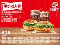 A16 半价双人餐 美式鸡排堡+霸辣鸡腿堡+可口可乐(中)2杯 2019年9月10月11月凭汉堡王优惠券23元