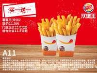 A11 买一送一 薯霸王(中)2份 2019年9月10月11月凭汉堡王优惠券11.5元